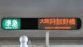 近鉄シリーズ21 準急|大阪阿部野橋