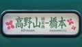 南海2200系 高野山極楽橋―橋本