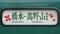 南海2200系 橋本―高野山極楽橋