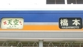 南海2000系 天空(自由席)|橋本