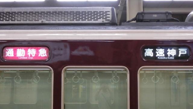 阪急一般車 通勤特急 高速神戸