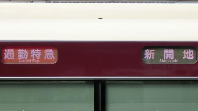 阪急9000系 通勤特急|新開地