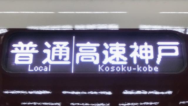 阪急1000系 普通|高速神戸