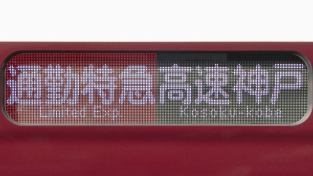 阪急1000系 通勤特急|高速神戸