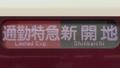 阪急1000系 通勤特急|新開地