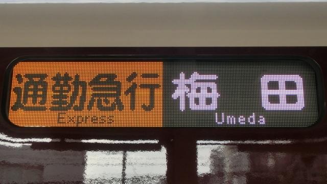 阪急1000系 通勤急行|梅田