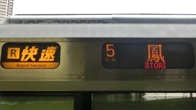JR223系 [R]快速|鳳