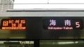 JR223系 [R]紀州路快速|和歌山方面海南