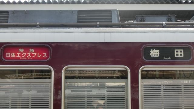 阪急一般車 特急特急日生エクスプレス|梅田