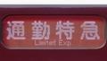 阪急9000系 通勤特急