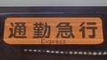 阪急9000系 通勤急行