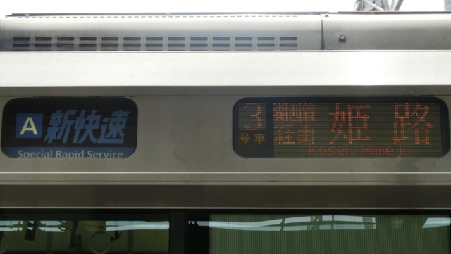 JR223系 [A]新快速|湖西線経由姫路