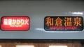 JR特急車 能登かがり火|和倉温泉