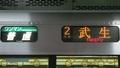 JR521系 ワンマン普通|武生