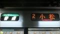 JR521系 ワンマン普通|小松