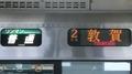 JR521系 ワンマン普通|敦賀