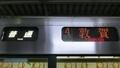 JR521系 普通|敦賀