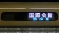 近鉄シリーズ21 国際会館 弱冷車