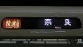 近鉄シリーズ21 快速急行|奈良