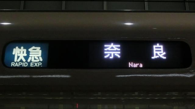 近鉄シリーズ21 快急|奈良