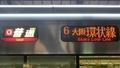 JR225系 [O]普通|大阪環状線