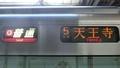 JR225系 [O]普通|天王寺