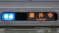 近鉄シリーズ21 普通|藤井寺