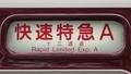 阪急6300系 快速特急A