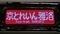 阪急7000系 京トレイン雅洛