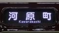 阪急7000系 河原町