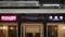 阪急7000系 京トレイン雅洛|河原町