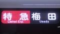 阪急1300系 特急|梅田
