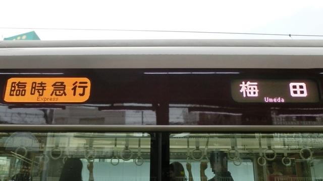 阪急9000系 臨時急行|梅田