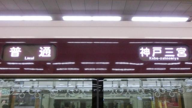 阪急9000系 普通 神戸三宮