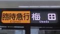 阪急1000系 臨時急行|梅田