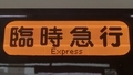 阪急9000系 臨時急行