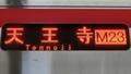 大阪メトロ30000系 天王寺