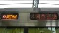 JR223系 [O]関空快速|関西空港