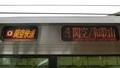 JR223系 [O]関空快速|関空/和歌山