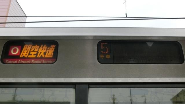 JR223系 [O]関空快速|無表示