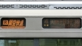 JR223系 [R]関空快速|大阪環状線