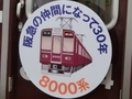 8000系車両誕生30周年記念HM