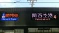 JR223系 [S]関空快速|関西空港