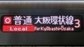 JR323系 [O]普通|大阪環状線京橋・大阪方面