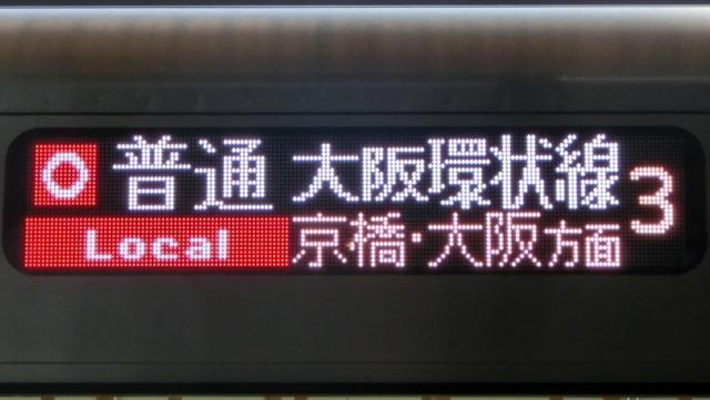 JR323系 [O]普通 大阪環状線京橋・大阪方面