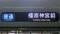 近鉄シリーズ21 普通|橿原神宮前