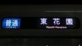 近鉄シリーズ21 普通|東花園