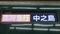 京阪6000系 臨時急行|中之島