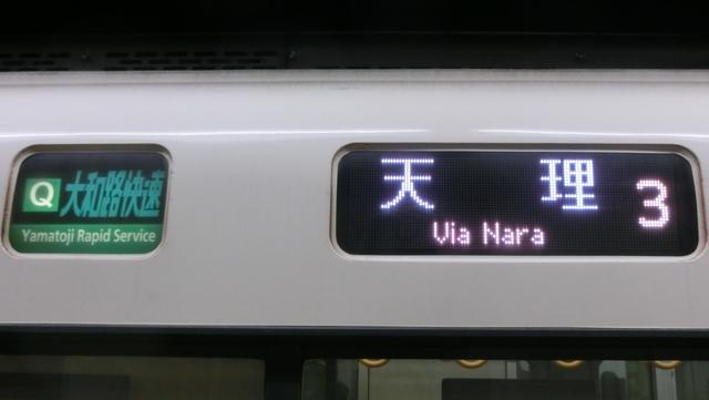 JR221系 [Q]大和路快速 奈良経由天理