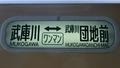 阪神赤胴車 ワンマン|武庫川←→武庫川団地前